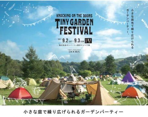 TINY GARDEN FESTIVAL ‐ アーバンリサーチ