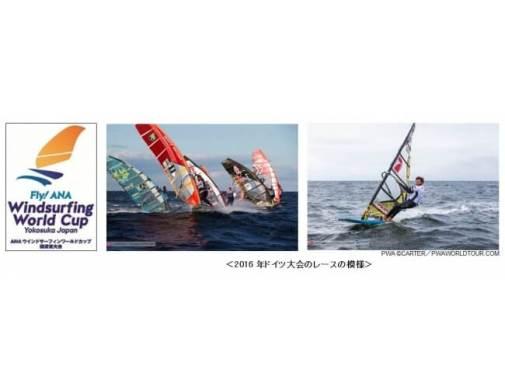 PWAウインドサーフィンワールドカップ - J:COM が無料放送