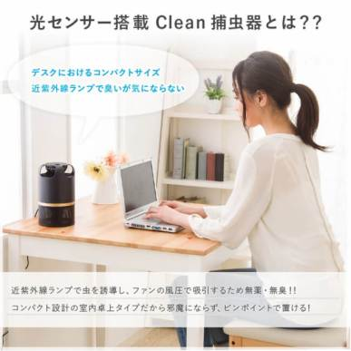 ROOMMATE® 光センサー搭載 Clean 捕虫器 insect forever II EB-RM20G ‐ イーバランス