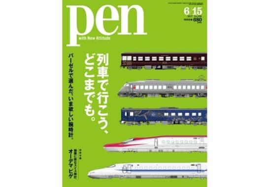 Pen 6月15日号(6月1日発売) 630円(税別)デジタル版463円(税別)