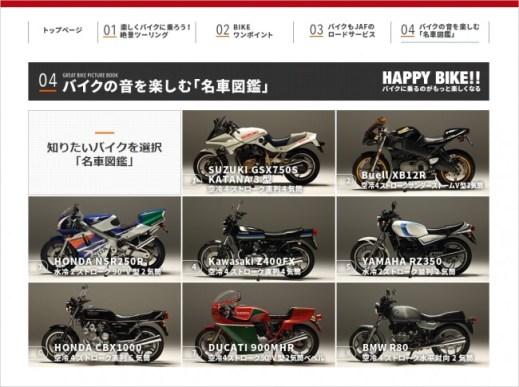 Happy Bike!!エンジン音クイズ ‐ JAF