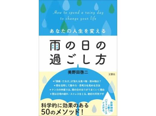 あなたの人生を変える雨の日の過ごし方 ‐ 文響社