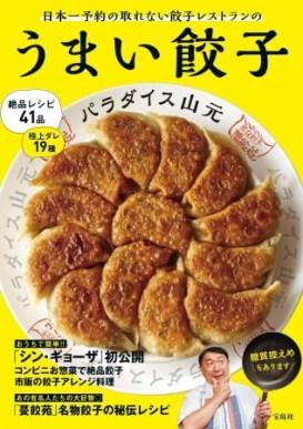 うまい餃子 ‐ 宝島社
