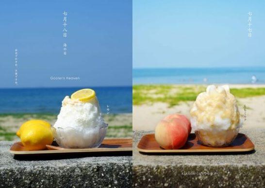 『一日一氷 365日のかき氷』(ぴあ)
