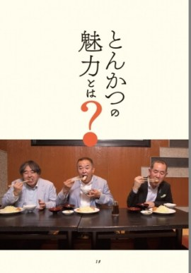 『東京とんかつ会議』(ぴあ)