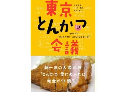『東京とんかつ会議』(ぴあ)表紙