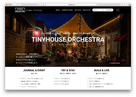 『TINYHOUSE ORCHESTRA(タイニーハウスオーケストラ)』をYADOKARIがオープン!