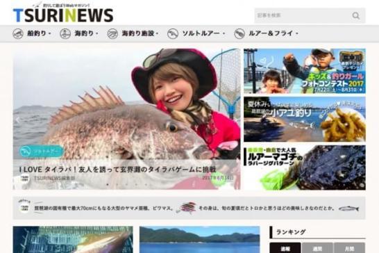 Webマガジン『TSURINEWS』がオープン ‐ 週刊つりニュース