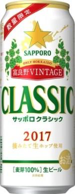 サッポロクラシック '17 富良野 VINTAGE