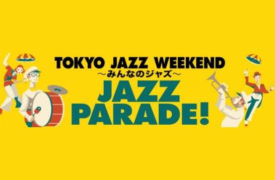 TOKYO JAZZ WEEKEND ~みんなのジャズ~「JAZZ PARADE !」「街かどJAZZ !」
