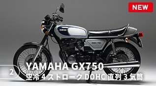 YAMAHA GX750