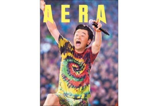 桑田佳祐さんが「AERA」表紙に登場!ソロでの登場は約6年半ぶり。