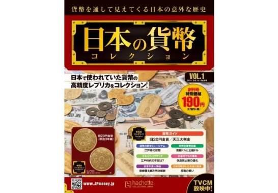 週刊 日本の貨幣コレクション - アシェット・コレクションズ・ジャパン