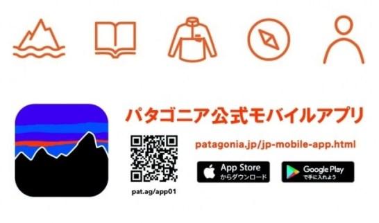 パタゴニア公式モバイルアプリが新登場