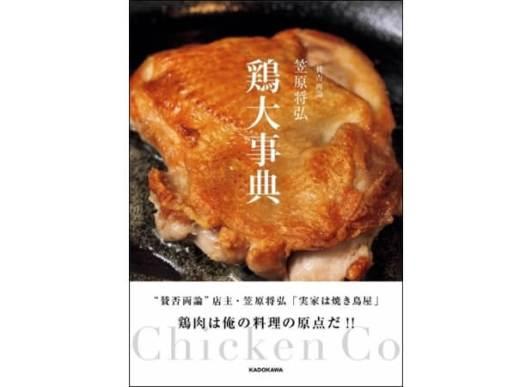 賛否両論 笠原将弘 鶏大事典 - KADOKAWA