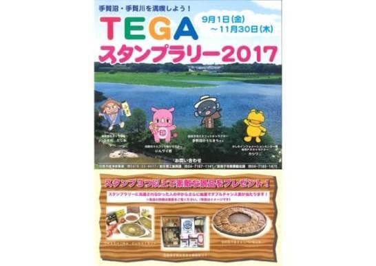 TEGAスタンプラリー2017