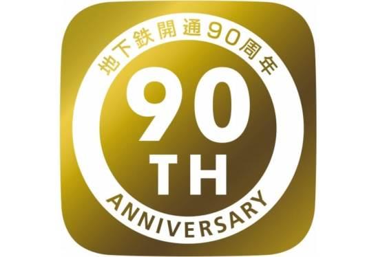 90周年記念ロゴマーク