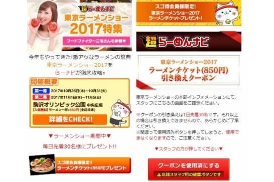 超らーめんナビforスゴ得® - 東京ラーメンショー2017特集