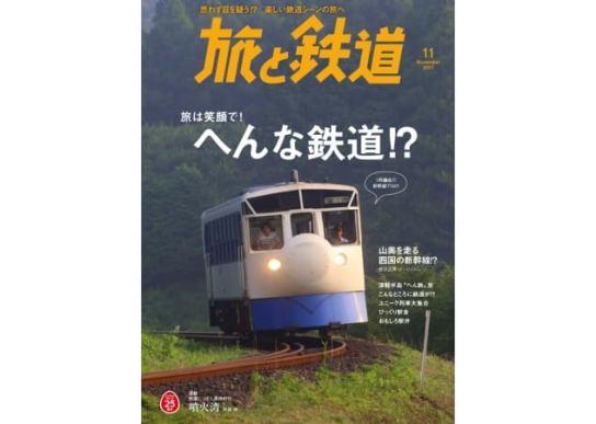 『旅と鉄道』2017年11月号が発売!特集は「旅は笑顔で! へんな鉄道!?」