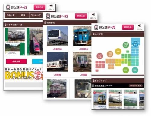 鉄道動画専門サイト「見る鉄ドーガ」がリリース