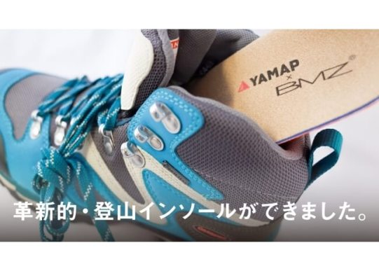 YAMAPが、革新的・登山用インソールをBMZ社と共同開発