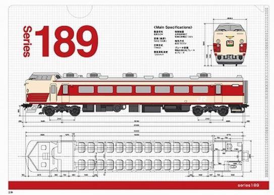 クリアファイル『189系』設計図面イラスト