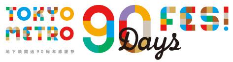 TOKYO METRO 90 Days FES!(ロゴ)