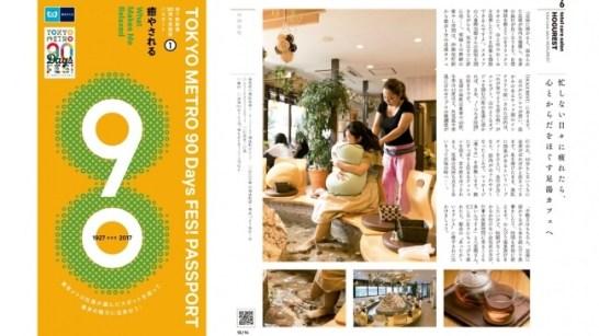 TOKYO METRO 90 Days FES!PASSPORT