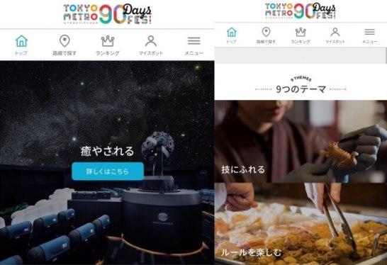 TOKYO METRO 90 Days FES!スタンプラリー(Web イメージ)