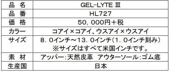 「アシックスタイガー」ブランドから日本製にこだわった本藍染めレザーのシューズを発売