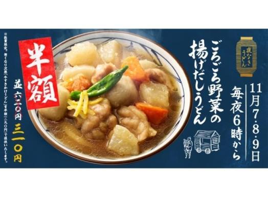 季節限定商品「ごろごろ野菜の揚げだしうどん」を期間(時間)限定、半額で提供! - 丸亀製麺