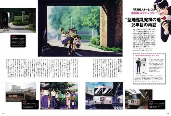 『旅と鉄道』2017年増刊12月号「アニメと鉄道」
