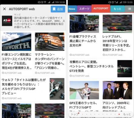 AUTOSPORT web - スマートニュース