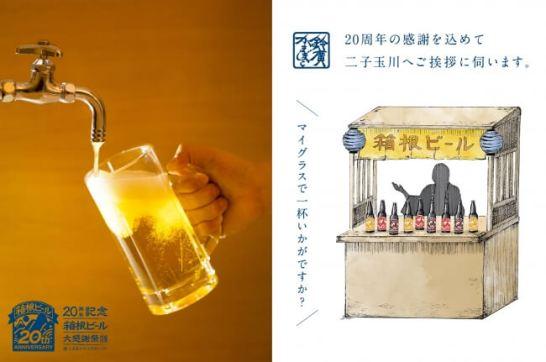 20周年記念 箱根ビール大感謝祭