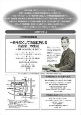 鉄道と野田〜変わりゆくまちと人々の暮らし〜