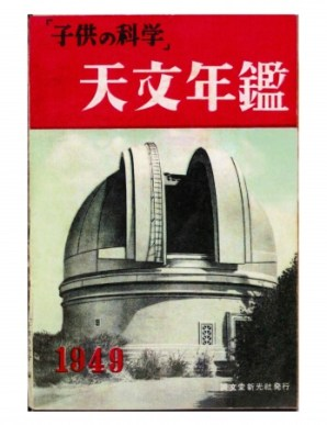 天文年鑑 創刊号 - 誠文堂新光社