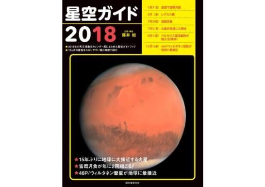 星空ガイド2018 - 誠文堂新光社