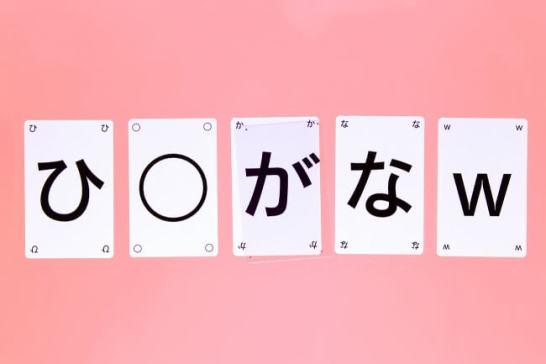 ▲ひらがなカード、〇カード、透明カード、wカード