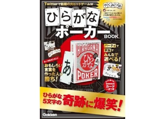 ひらがなポーカーBOOK - 学研プラス