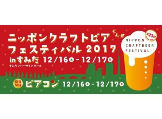 ニッポンクラフトビアフェスティバル 2017 in すみだ
