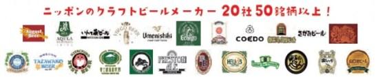 日本全国のクラフトビール20社50銘柄以上が一堂に集結!