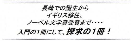 『カズオ・イシグロ読本-その深淵を暴く-』(宝島社)