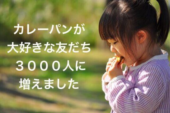 カレーパンマニア3000名突破