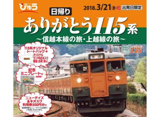 高崎支社管内を走る 115系「かぼちゃ電車」が定期運航を終了