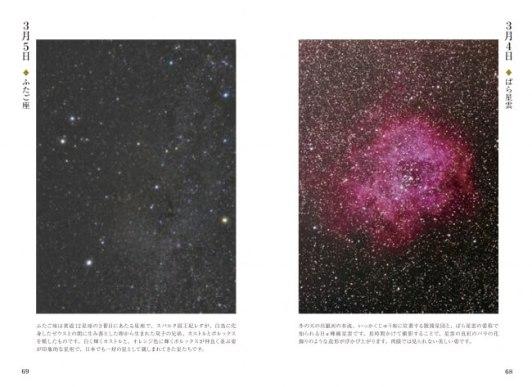 星ごよみ365日 - 誠文堂新光社(榎本司)