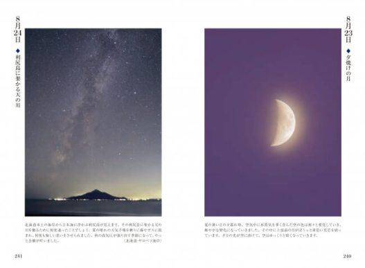 星ごよみ365日 - 誠文堂新光社(右:榎本司 左:渡辺和郎)