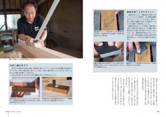 鉋 削りの技法 - 誠文堂新光社