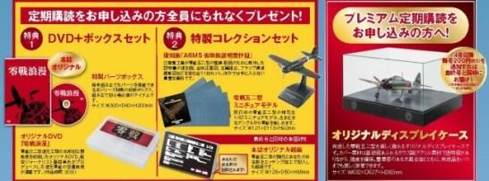零戦五十二型 - アシェット・コレクションズ・ジャパン