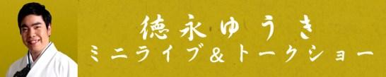 徳永ゆうきさんのミニライブ&トークショー