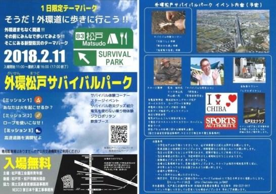 「外環松戸サバイバルパーク」を開催(千葉県松戸市)